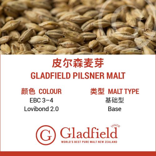 Gladfield 皮尔森麦芽