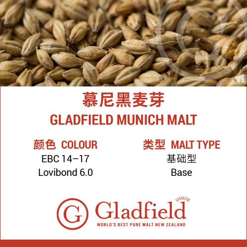 Gladfield 慕尼黑麦芽