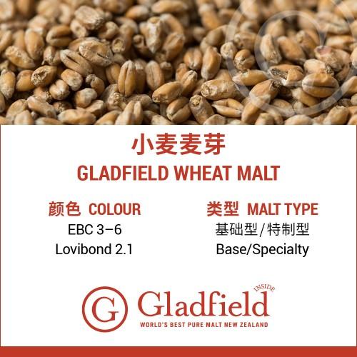 Gladfield 小麦麦芽