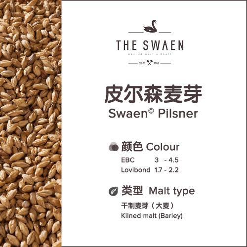 Swaen©皮尔森麦芽