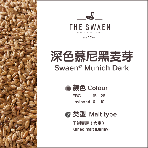 Swaen©深色慕尼黑麦芽