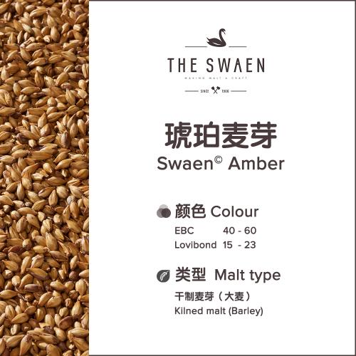 Swaen©琥珀麦芽