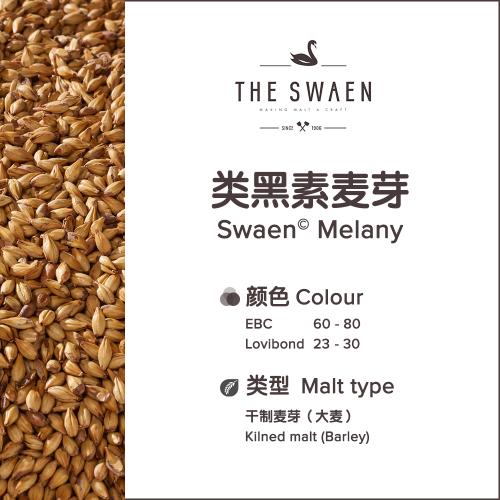 Swaen©类黑素麦芽