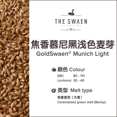 GoldSwaen©焦香慕尼黑浅色麦芽