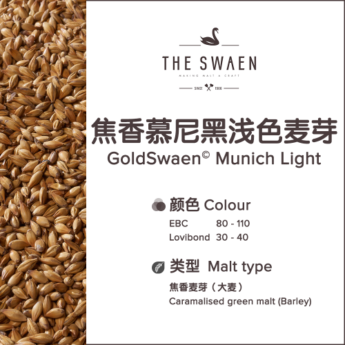 GoldSwaen© Munich Light
