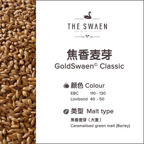 GoldSwaen©焦香麦芽
