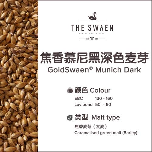 GoldSwaen©焦香慕尼黑深色麦芽