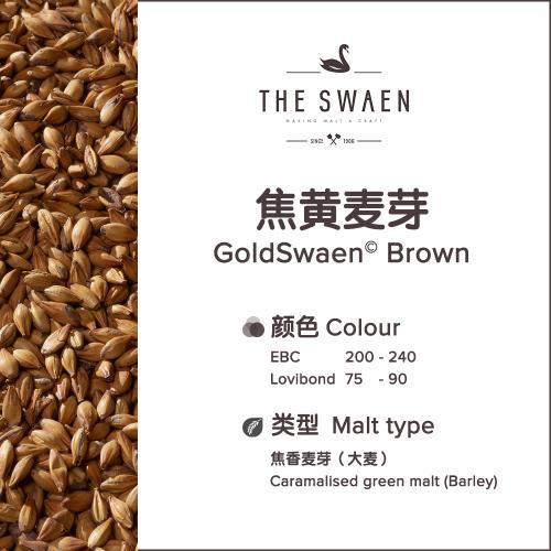 GoldSwaen©焦黄麦芽