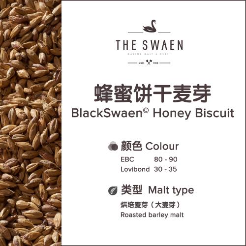 BlackSwaen©蜂蜜饼干麦芽