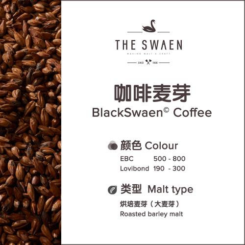 BlackSwaen©咖啡麦芽