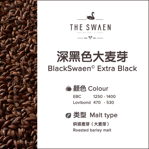 BlackSwaen©深黑色大麦芽