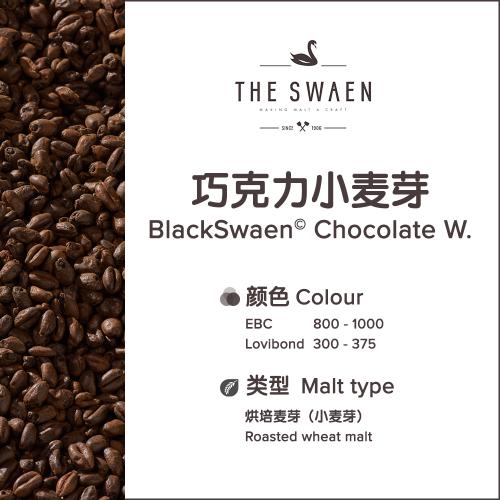BlackSwaen©巧克力小麦芽