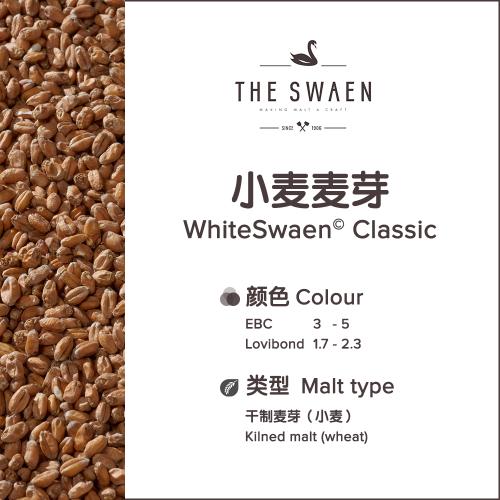 WhiteSwaen©小麦芽