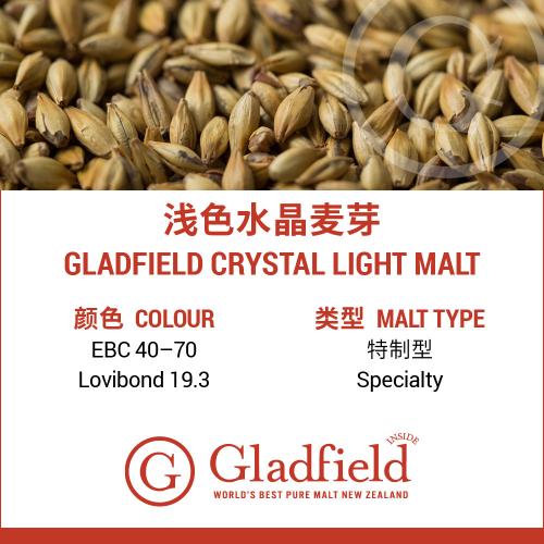 Gladfield 浅色水晶麦芽