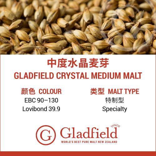 Gladfield 中度水晶麦芽