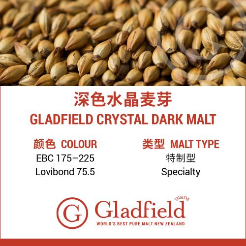Gladfield 深色水晶麦芽
