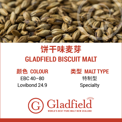Gladfield Biscuit