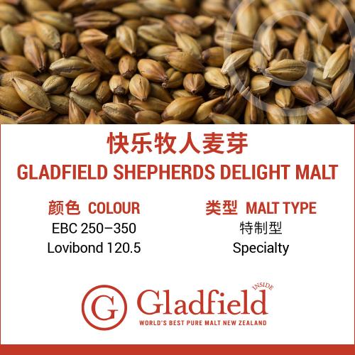 Gladfield 快乐牧人麦芽
