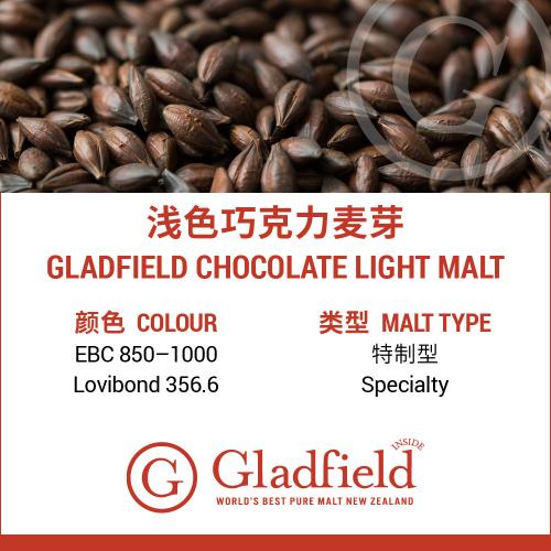 Gladfield 浅色巧克力麦芽