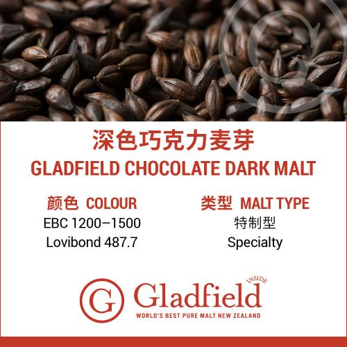 Gladfield 深色巧克力麦芽