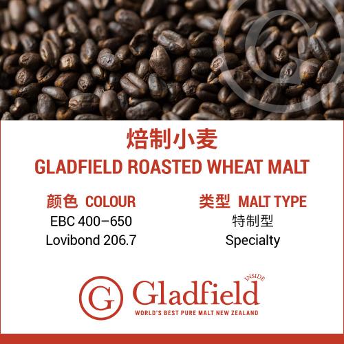 Gladfield 焙制小麦
