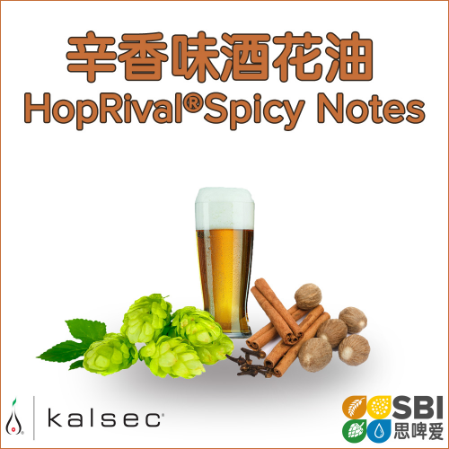 HopRival®Spicy Notes